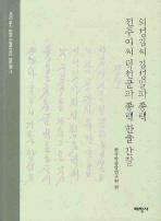의성김씨 김성일파 종택 전주이씨 덕천군파 종택 한글 간찰
