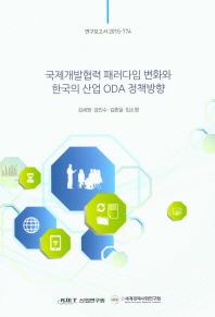 국제개발협력 패러다임 변화와 한국의 산업 ODA 정책방향