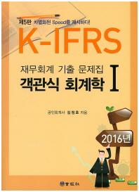 K-IFRS 객관식 회계학. 1(재무회계기출문제집)(2016)