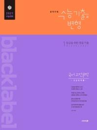 블랙라벨 수능기출과 변형 고등 국어 고전문학 고난도 작품(2020)(2021 수능대비)