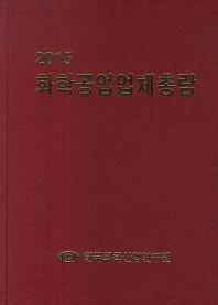 화학공업업체총람(2015)