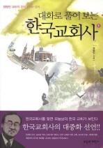 대화로 풀어보는 한국 교회사. 1