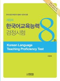 한국어교육능력 검정시험(제8회)