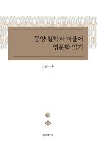 동양 철학과 더불어 영문학 읽기