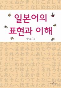 일본어의 표현과 이해