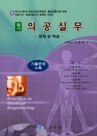 의공실무 문제 및 해설(실기)