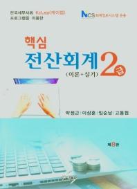 한국세무사회 케이렙 프로그램을 이용한 핵심 전산회계 2급(이론+실기)