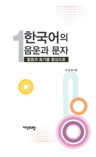 한국어의 음운과 문자. 1