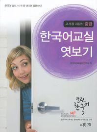 한국어교실 엿보기 교사용 지침서: 중급