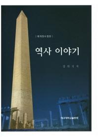 역사 이야기(재개정수정판)