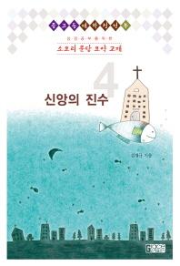 성경공부를 위한 소요리 문답 요약 교재. 4: 신앙의 진수
