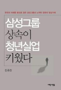 삼성그룹 상속이 청년실업 키웠다