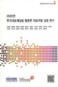 2012년 한국의료패널을 활용한 의료이용 심층 연구