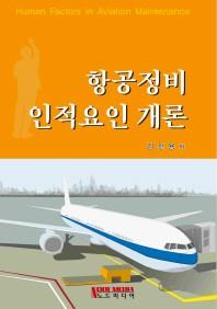 항공정비 인적요인 개론