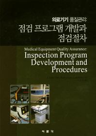 의료기기 품질관리: 점검 프로그램 개발과 점검절차