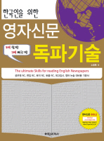 한국인을 위한 영자신문 독파기술