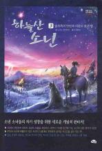 하늘산 소닌. 3: 숲부족의 반란과 의문의 붉은 별