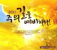 주의 길을 예비하라 세트(2011)(CD)