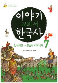 이야기 교과서 한국사. 7