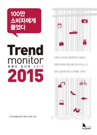Trend monitor(트렌드 모니터) 2015
