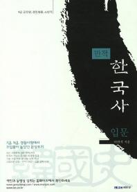 한국사: 입문(2013년 시험대비)