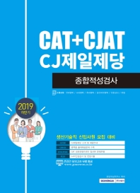 CAT+CJAT CJ제일제당 종합적성검사(2019 하반기)