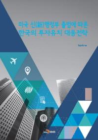 미국 신행정부 출범에 따른 한국의 투자유치 대응전략