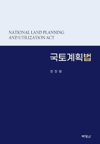 국토계획법