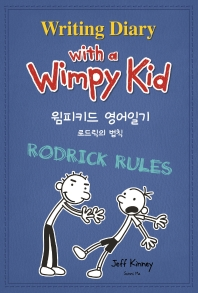 윔피 키드 영어일기(Writing Diary with a Wimpy Kid). 2
