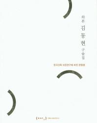 와본 김동현 구술집