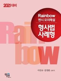 Rainbow 형사법 사례형 변시 모의해설(2021 대비)