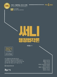 2021 써니 행정법각론
