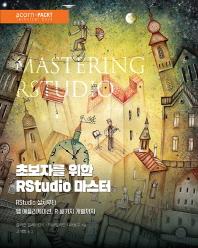 초보자를 위한 RStudio 마스터