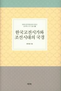 한국고전시가와 조선시대의 국경