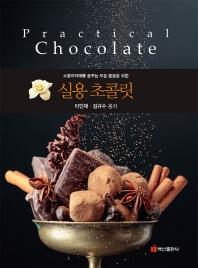 실용 초콜릿