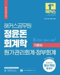 2022 해커스공무원 정윤돈 회계학 기본서 원가관리회계·정부회계