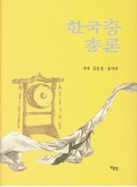 한국춤 총론