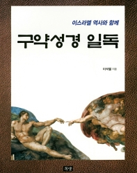 이스라엘 역사와 함께 구약성경일독