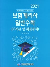 보험계리사 일반수학(2021)