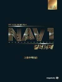 NAV1 킬러N제 고등 수학(상)(2021)
