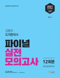 김종우 도끼한국사 파이널 실전모의고사 12회분(2021)(봉투)