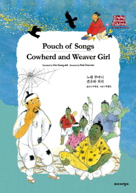 Pouch of songs / Cowherd and Weaver Girl