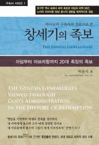 하나님의 구속사적 경륜으로 본 창세기의 족보