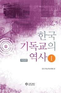 한국 기독교의 역사. 1
