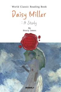 데이지 밀러 - Daisy Miller : A Study (영어 원서)