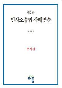 2판 민사소송법 사례연습(진도별 변시 모의시험) (보정판)
