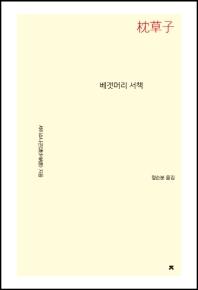베갯머리 서책(마쿠라노소시)
