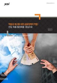 역동성 제고를 위한 금융정책의 역할: 진입 퇴출 활성화를 중심으로
