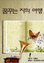 꿈꾸는 자의 여행_양혜숙