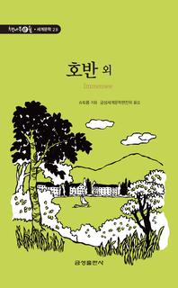 호반 외 (책나무e숲 세계문학 28)